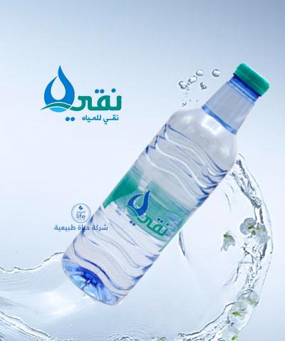 مياه نقي