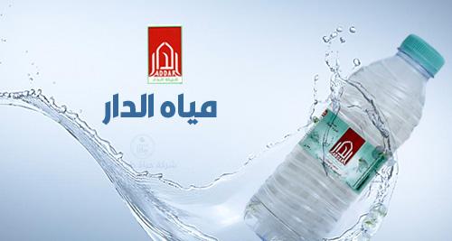مياه الدار